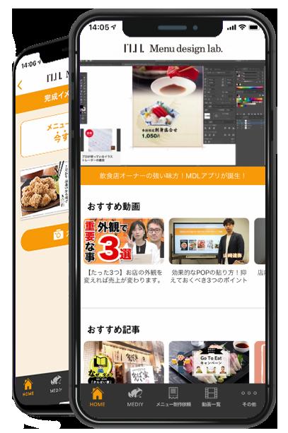 飲食店の総合支援アプリ