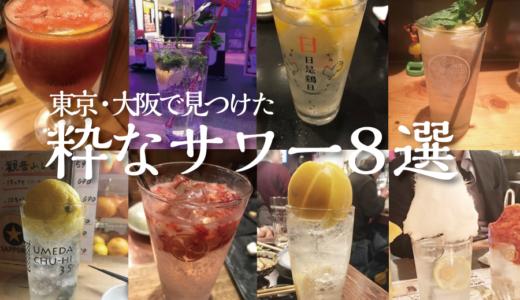 【2018年度版】東京・大阪で見つけた今話題のサワー8選