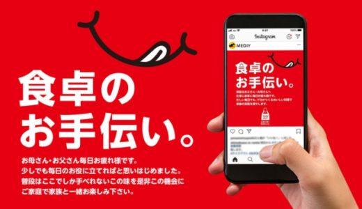 【飲食店を勝手に宣伝・制作】第一弾はテイクアウト&デリバリー向け無料ツールをご提供