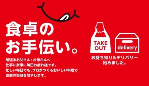 新型コロナ対策!飲食店支援「テイクアウト・デリバリー始めましたPOP」無料配布中!