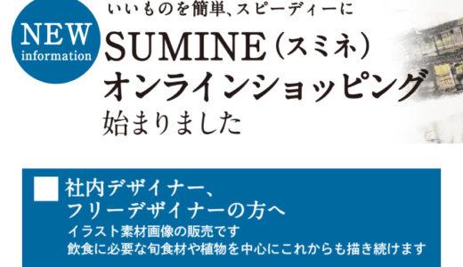 飲食店の旬な食材を墨絵でイノベート!京都の墨絵師が描くデザインブランド「SUMINE(スミネ)」の公式オンラインショップがオープン