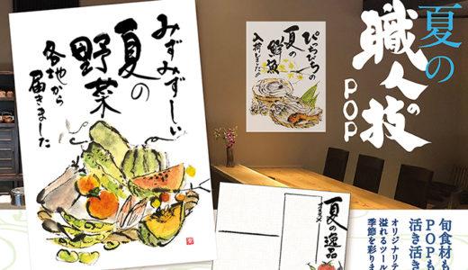 墨絵と筆文字で魅せる「夏」 職人技ポスターで旬を訴求しませんか。