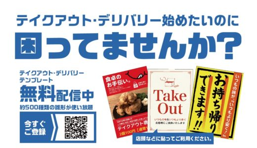 【東京飲食店向け】テイクアウト購入者の定着率が鍵!第2波・終息後にも備えたいコロナ対策ツール