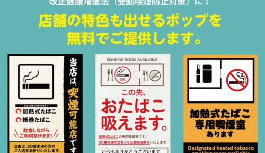 飲食店で使える改正健康増進法(受動喫煙防止対策)POPを無料でご提供