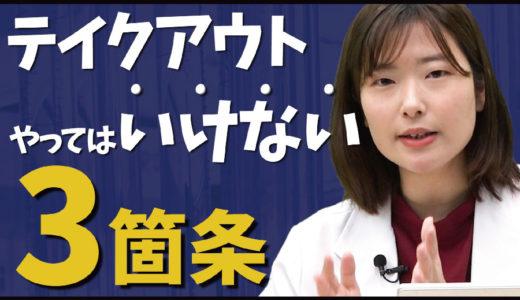 【特別コラム】テイクアウトのNG 3箇条(youtube動画付)