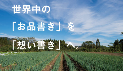 すべては一冊のメニューから始まった。作り手の想いを、料理で繋ぐ、宮崎の旅。