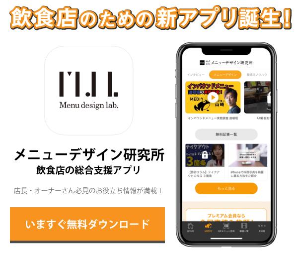 MDLアプリ