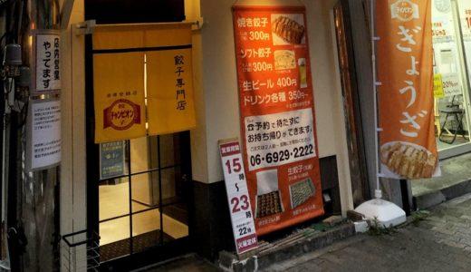 店頭コレクター唐沢のインパクト大な看板見つけたよ♪ ぎょうざ専門店チャンピオン