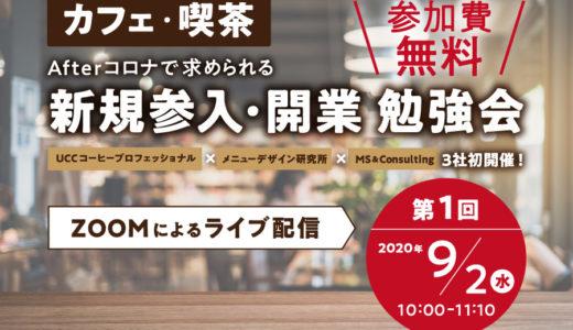 【9月2日(水)開催決定】Afterコロナで求められるカフェ・喫茶店の新規参入と開業勉強会