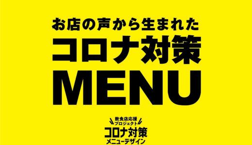 お店の声から生まれた❝新❞ 飲食店応援プロジェクト「コロナ対策メニューデザイン」〜第3弾