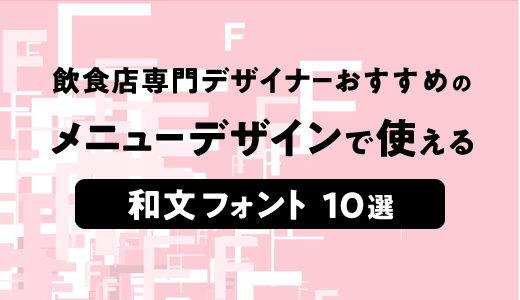 飲食店専門デザイナーおすすめのメニューデザインで使える「和文フォント」10選