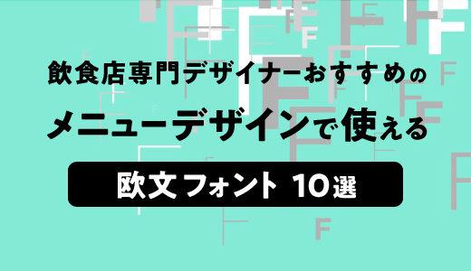 飲食店専門デザイナーおすすめのメニューデザインで使える「欧文フォント」10選