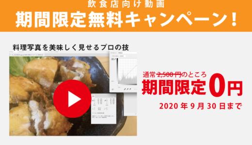 【飲食店必見】2,500円の有料ノウハウ動画が9月30日まで無料視聴可能!