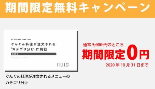 【飲食店必見】3,000円の「ぐんぐん料理が注文されるメニューのカテゴリ分け」が期間限定で無調視聴可能!
