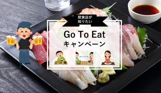 Go To Eatキャンペーンで飲食店が加盟店登録する方法とは?