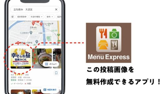 【徹底検証!Googleマイビジネス無料診断サービス】ローカルSEOを最適化する飲食店向けMEO対策POPも無料進呈中!