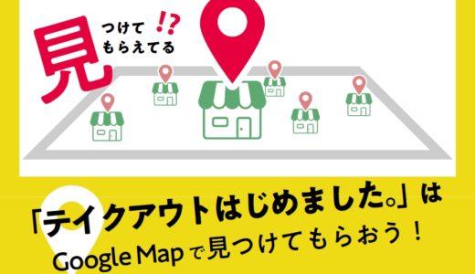 コロナ禍でGoogleマップが最適可されている店舗は半分以下?集客市場の変化を見誤るとマズイ本当の理由