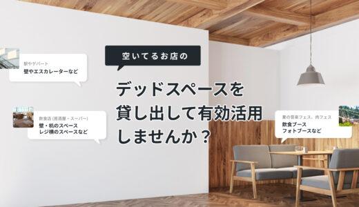 飲食店の壁面が媒体になって広告収入が得られるサービス「マチスペ(MACHISUPE)」