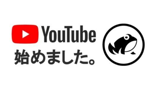 YouTubeはじめました!飲食店様のお悩みを一問一答で解決する動画版MEDIY(メディー)