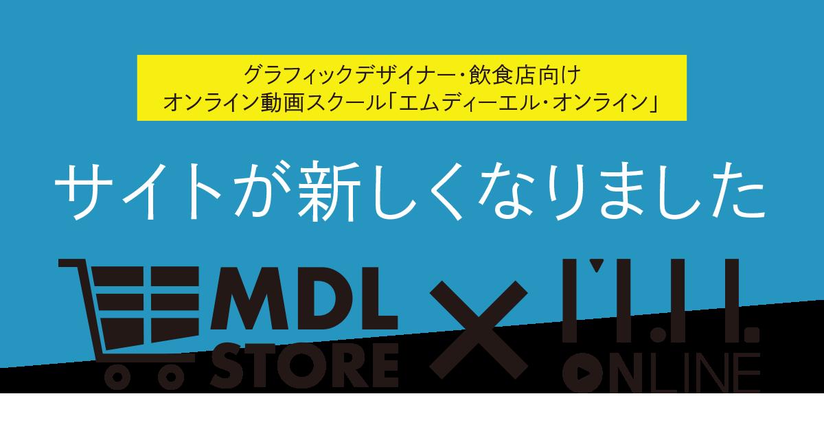 MDLオンライン