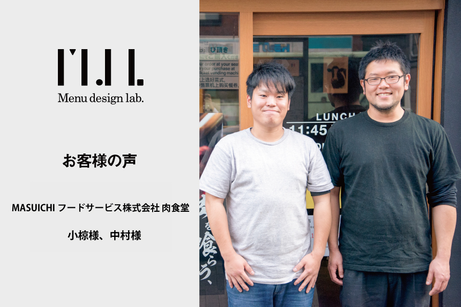 MASUICHIフードサービス株式会社