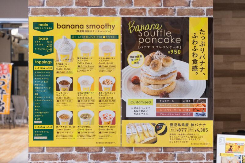 バナナの神様さま_00013