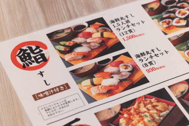 海鮮丸さま_00005