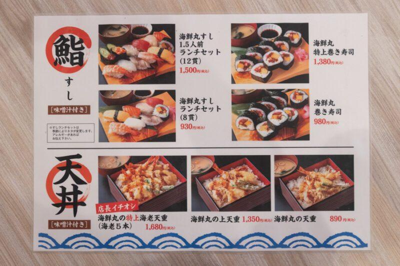 海鮮丸さま_00006