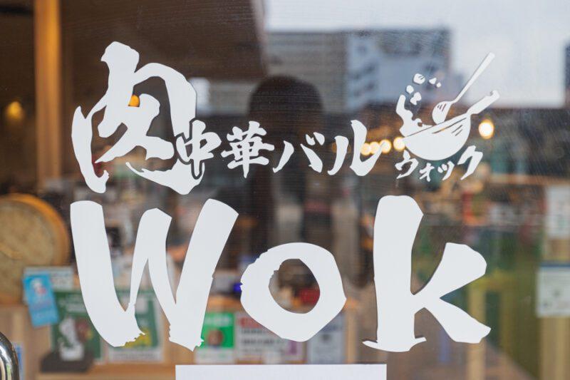 WOKさま_00004